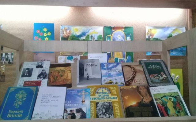 В День православной книги прошла выставка духовной литературы приходской библиотеки